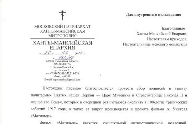 Ханты-Мансийская митрополия начала собирать подписи против показа «Матильды»— Кураев