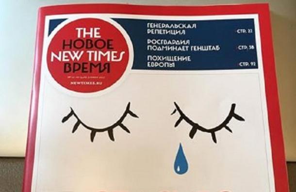 Альбац объявила о закрытии The New Times
