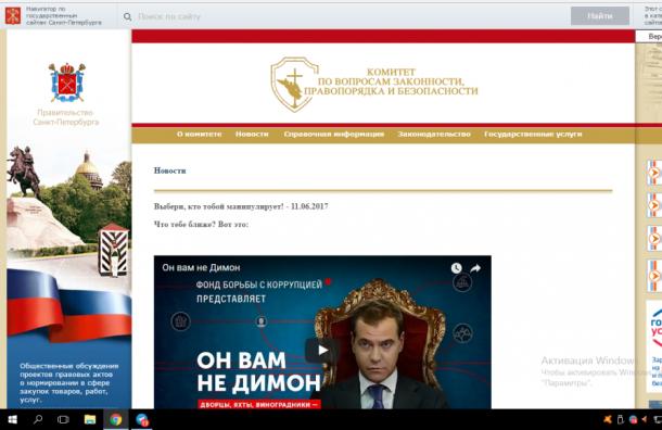 Фильм «Онвам неДимон» появился насайте комитета руководства Петербурга