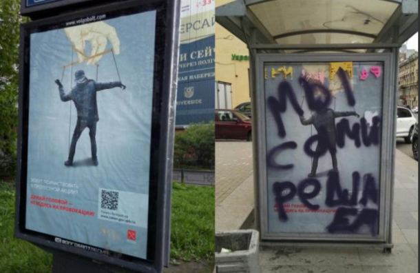 Мысами решаем: петербуржцы ответили наантипротестные плакаты Смольного