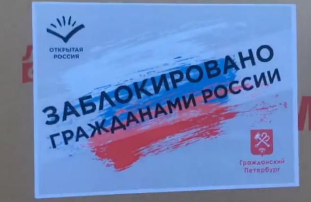 ВПетербурге активисты «заблокировали» кабинет Роскомнадзора