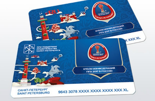 Метрополитен выпустил новый «Подорожник» ссимволикой Кубка конфедераций