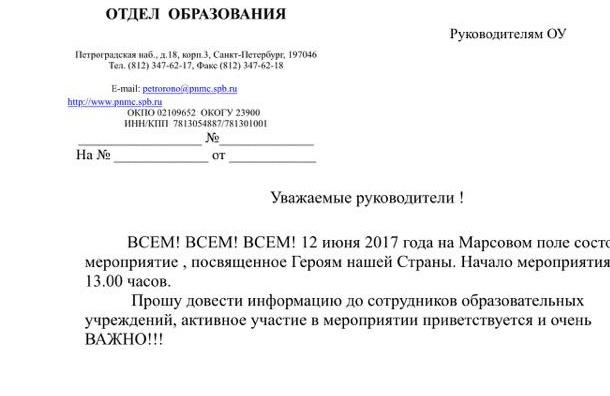 СМИ: учителей Петроградского района сгоняют намитинг 12июня