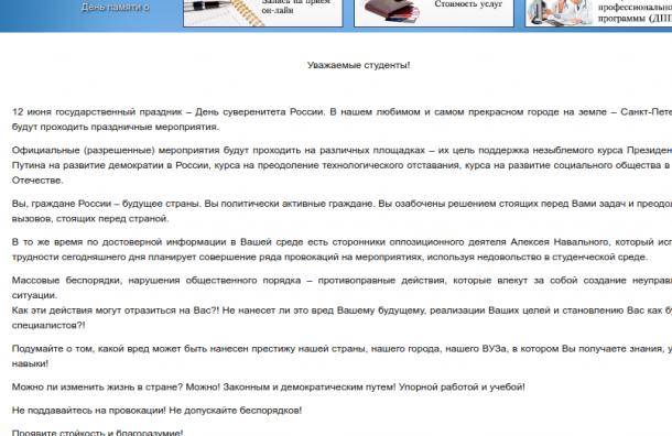 Ректорат университета им.Мечникова отговаривает студентов идти намитинг против коррупции