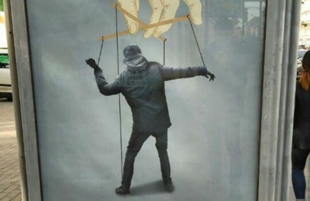 УФАС неувидело картельного сговора вразмещении антипротестного плаката