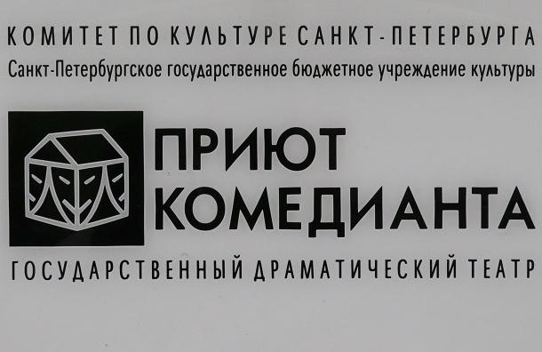«Приют Комедианта» считает излишним арест бывших сотрудников «Седьмой студии»