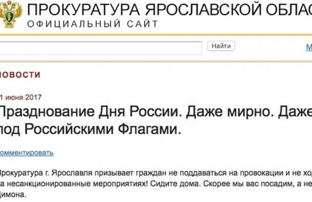 Прокуратура Ярославля обвинила хакеров в публикации про Димона