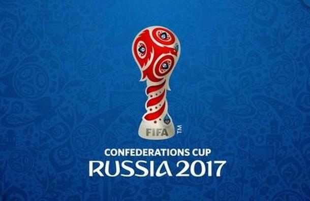 «МатчТВ» будет транслировать Кубок конфедераций
