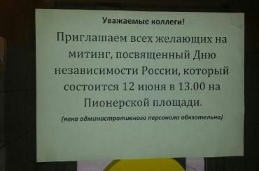 Учителей Адмиралтейского района сгоняют намитинг 12июня
