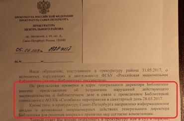 Прокуратура усмотрела нарушения в корпоративе в Публичке