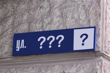 Ряд улиц и проездов Петербурга сменили названия