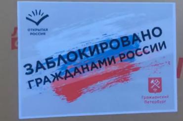 «Открытая Россия» заблокировала петербургский Роскомнадзор