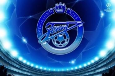 Перед «Зенитом» поставили задачу выиграть Лигу чемпионов