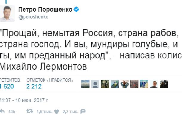 Порошенко: «Прощай, немытая Россия»