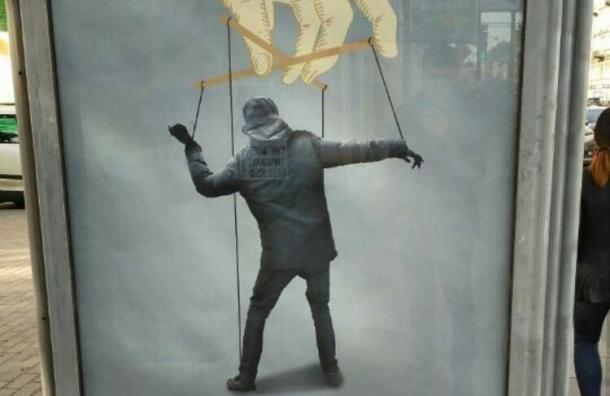 Аукцион наразмещение антипротестного плаката вПетербурге прошел снарушениями