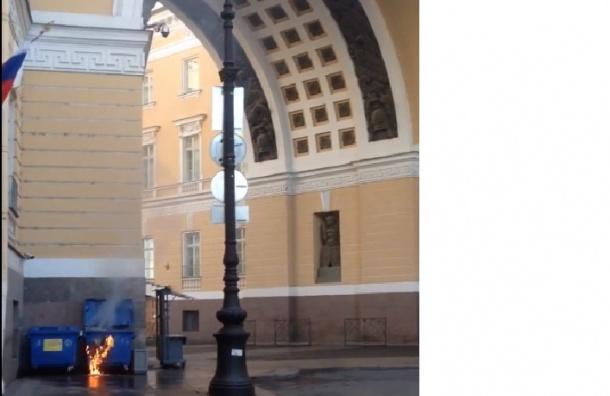 Помойка горела у арки Главного штаба