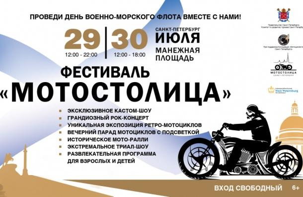 Первый международный фестиваль «Мотостолица» пройдет вПетербурге