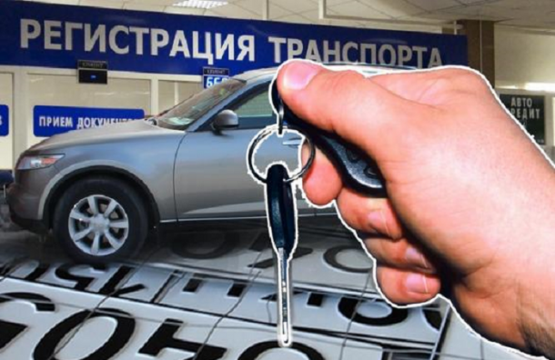 МВД облегчило процесс регистрации машин