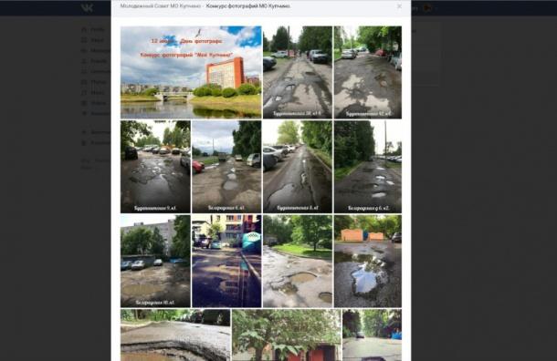 Разбитые дороги шлют наконкурс охорошей жизни вКупчино