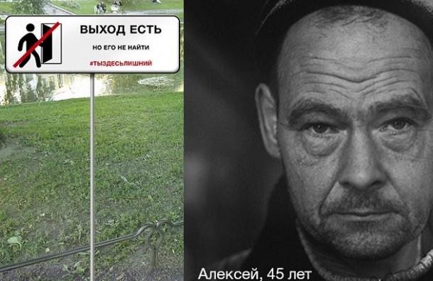 Выход есть, его не найти: в Юсуповском саду появились таблички с абсурдными запретами