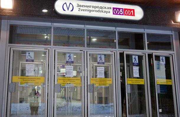 Вестибюли «Спасской» и Звенигородской» будут закрывать с 20:00