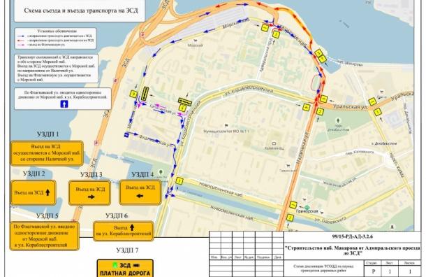 Схема заезда на центральный участок ЗСД изменится с 21 июля