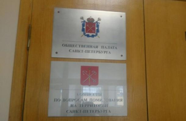 Общественная палата закрыла заседание по«делу Резника»