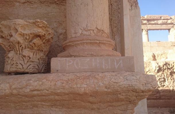 Неизвестный нацарапал на развалинах Пальмиры слова «Нина» и «Грозный»