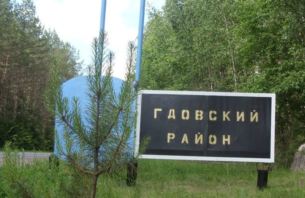 Граждане Гдовского района Псковской области просятся всостав Ленобласти