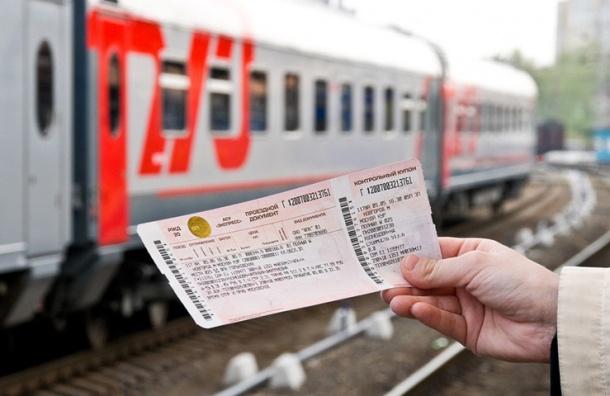 РЖД будет продавать билеты за 4 месяца до поездки