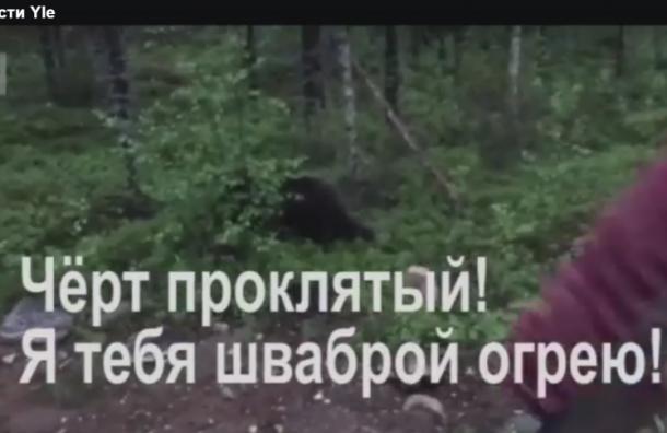 Финн угрожал медведю розовой шваброй