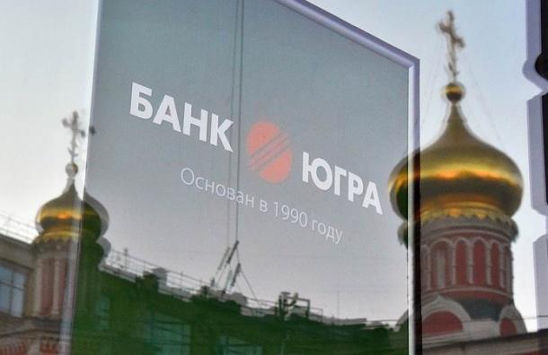 Правоохранители провели обыски в офисе банка «Югра» в Петербурге