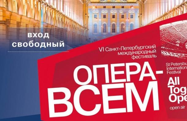 Международный фестиваль «Опера-всем» открывается в северной столице