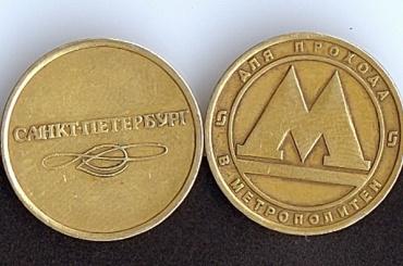 Петербургский метрополитен хочет поднять цену нажетон до50 рублей