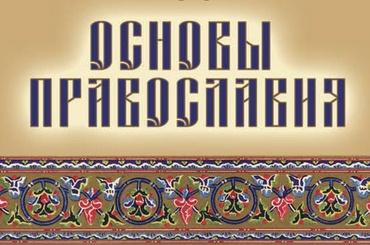 Основы православия начнут преподавать во всех вузах МЧС России