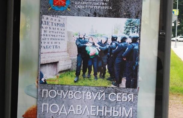 Пародии на антипротестные плакаты развесили в Петербурге