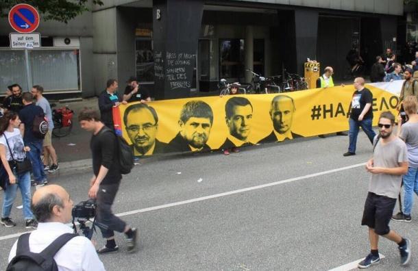 Петербургская оппозиция поучаствовала вгамбургских протестах