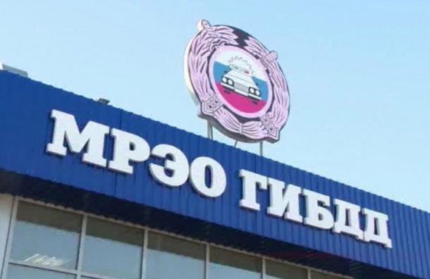 Сбой системы МРЭО отразился наПетербурге иЛенинградской области