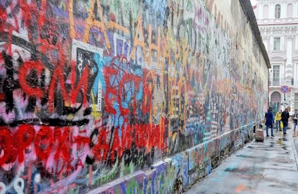 Жители Арбата предложили перевезти стену Цоя в Петербург