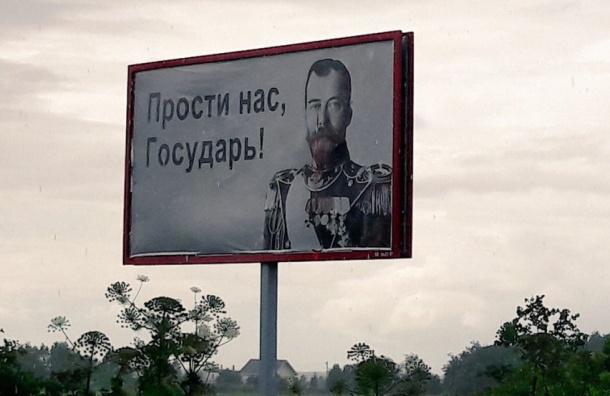 Неизвестный на Выборгском шоссе просит прощения у Николая II