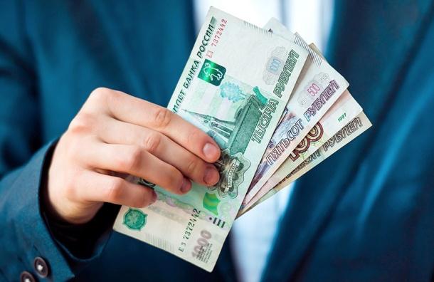 Затри года средняя заработная плата вПетербурге достигнет 67,5 тыс. руб.