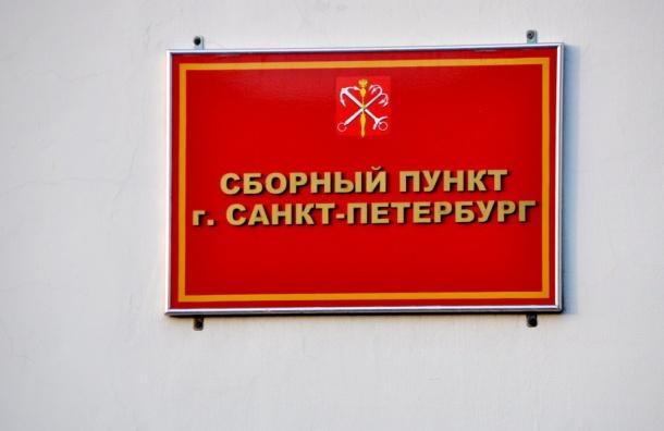 Военкоматы Петербурга лишают призывников прав