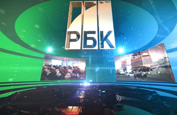 Новое руководство телеканала РБК составило «стоп-лист» экспертов