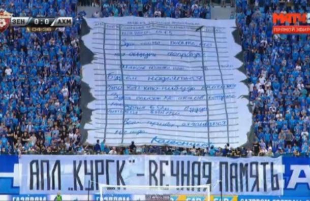 Фанаты «Зенита» вспомнили погибших на«Курске» вовремя матча с«Ахматом»