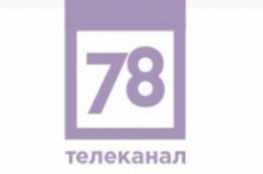 Телеканал «78» презентовал логотип