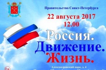 День Государственного флага Российской Федерации «Россия. Движение. Жизнь»