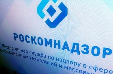 Сотрудники Роскомнадзора получают штрафы замат наработе