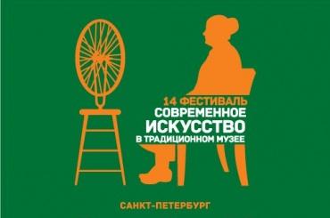"""XIV фестиваль""""Современное искусство втрадиционном музее"""""""