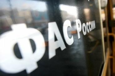 Антимонопольщики отказались отпретензий кадминистрации Калининского района
