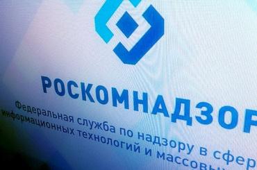 Роскомнадзор прекращает вести реестр блогеров